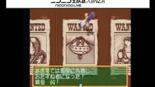【過去生】 【実況】PS ドカポン 怒りの鉄剣  第20回