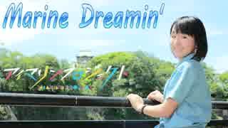 【ペペロン】Marine Dreamin' 踊ってみた【初投稿】