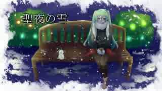 【初音ミク】聖夜の雪【2+3拍子クリスマスソング】