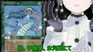 【MTG替え歌】緑、甲鱗様、氷河期にてfeat.雪歌ユフ【UTAU-MMD】