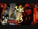 【戦国大戦】 散華 part21 【正二C】