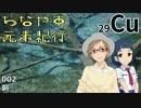 【ノベマス】ちなやす元素紀行 002【銅】