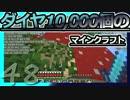 【Minecraft】ダイヤ10000個のマインクラフト Part48【ゆっくり実況】