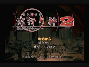 卍【流行り神2】怪異・怪談・都市伝説【実況】_01