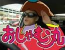 おしゃむ丸OP 「業人」 thumbnail