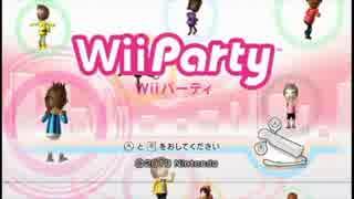 Wii Party実況 part1【究極ノンケ対戦記☆うまねねし達の挑戦!】
