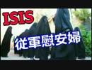 【人身売買】ISISに対する「抗議活動」in LONDON(動画)(((((((((((