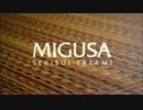 置き畳 MIGUSA アースカラー