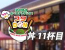 【丼11杯目】りか&まこの文化放送ホームランラジオ! スタDON