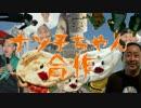 ナン子ちゃん合作 -The NANKOTYAN Remix-