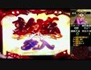 【パチンコ】CR織田信奈の野望【天下布武ってレベルじゃねーぞ!4回目】