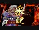 【戦国大戦】 決めるぞ!下剋上 #1636 vs水鏡帝釈天 thumbnail