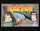 HOME SHOW 第80回 (7月5日更新)