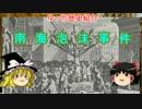 【ゆっくり歴史紹介】南海泡沫事件【1720】 thumbnail