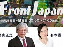 【Front Japan 桜】朝日新聞が作り出した「日本は反イスラム」 / 中国軍ロックオン事件に見る世界情勢[桜H28/7/5]