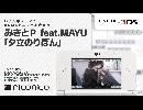 みきとP feat.MAYU「夕立のりぼん」 / ニンテンドー3DSテーマ ニコニコアレンジ