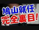 中国AIIBへの鳩山由紀夫就任が完全裏目!