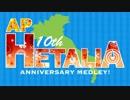 【APヘタリア】HETALIA ANNIVERSARY MEDLEY!【MMD・手描き・人力・声真...