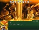 第3次スーパーロボット大戦α 【デモ】