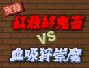 【東方MMD】実録 紅最終鬼畜vs血吸狩崇魔【MMM】