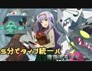 【ポケモンORAS】5分でタイプ統一パ!貴音スチール・上【ゆっくり実況】