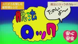【ニコカラ】脱法ロック-4<offvocal>