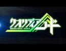 クオリディア・コード PV thumbnail