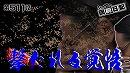 シーサ。の回胴日記_第511話 [by ARROWS-SCREEN]