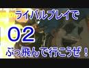 【ゆっくり】ライバルプレイでぶっ飛んで行こうぜ!02 PC版【OverWatch】