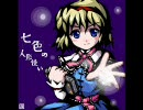 東方妖々夢BGM 人形裁判  ~ 人の形弄びし少女 アリスのテーマ thumbnail