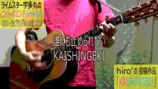 【タマフル】蔵出し「KAISHINGEKI」【ラップジングルへの道】