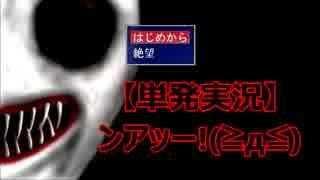 【単発実況】ンアッー!(≧д≦)【ホラーゲーム実況】