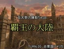 【MUGEN】覇王の大陸 Part93【陣取り】