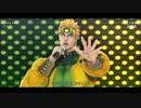 第99位:【ジョジョMMD+人力】祝福が欲しいのなら【ライブ風味】