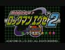 【実況】楽しんでロックマンエグゼ2 Part38