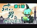 【ポケモンORAS】5時から男のレート実況2nd#1【再出発】1688~