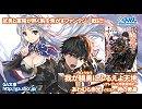 GA文庫『我が驍勇にふるえよ天地 ~アレクシス帝国興隆記~』PV thumbnail