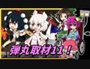 【ゆっくり実況】車椅子探偵さとりのダブルフォーカス ぱ~と11