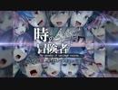 第100位:【時の冒険者After F主題歌】刻を越えて - Frontier Mix -【こずみっく】 thumbnail