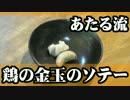 チン味中のチン味な鶏の金玉をソテーしたよ。