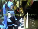 [歌ってみた・フル](練習)【 初音ミク 】タイムマシン - 1640mPさん