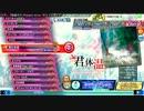 君の体温 EXTREME (FINE0 104.06%) 【Project DIVA Arcade FT】