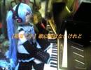 [歌ってみた・フル](練習) 【 初音ミク 】歌に形はないけれど - dorikoさん