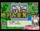 【桃鉄2010】カード購入縛り part15【結月ゆかり実況プレイ】