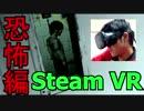 【VRゲーム実況】ホラーゲームの世界に入ってみたい!part.5(恐怖編) thumbnail