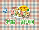 【第9回】のぞみとあやかのMog2 Kitchen [ほうれん草入りパスタ]