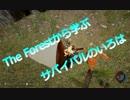 The Forestから学ぶサバイバルのいろは第二項目