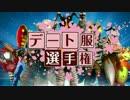 おもち「デート服選手権」予告動画