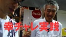 ひげ紳士の店 幸チャレ 裏方実践生放送2016.6.30