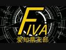 FIVA愛知県支部第5回